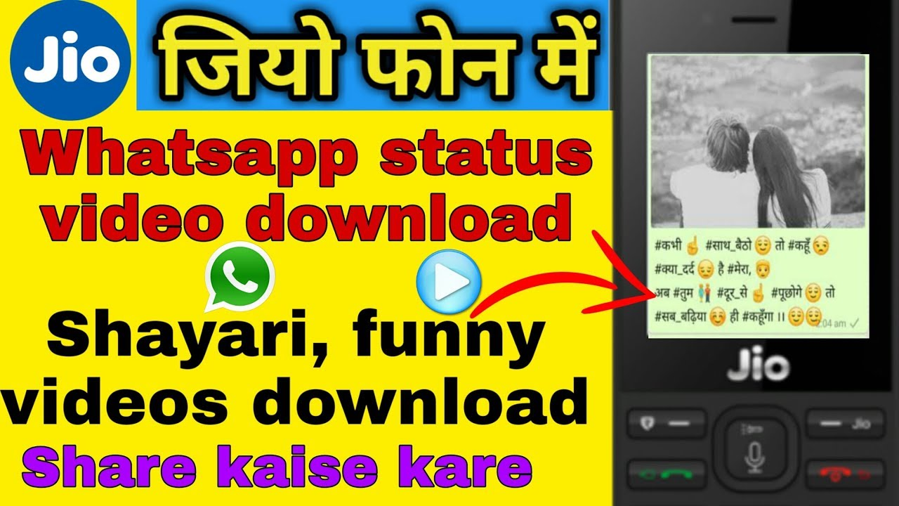 You are currently viewing Jio phone me #Whatsapp status video download shayari chutkula funny video download kaise kare   what