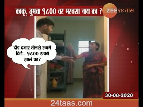 You are currently viewing Kaku On 18 Hundred Rupees Funny Viral Videos