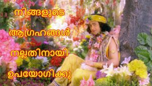 Read more about the article Kannante Radha Serial Morals   Moral Quotes   Life Quotes