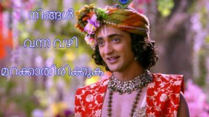 Read more about the article Kannante Radha Serial Morals   Motivational Quotes   Life Quotes   Success Quotes
