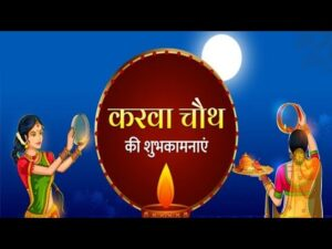 Read more about the article Karwa Chauth 2020 Wishes WhatsApp Status Greetings Images Messages Quotes करवा चौथ 2020 #KarwaChauth