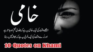 Read more about the article Khami Best 10 Quotes in Hindi Urdu with voice and images || Life changing qutoes