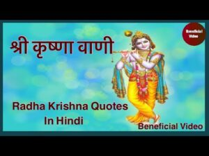 Read more about the article Krishna Quotes   Krishna Quotes in Hindi   कृष्णवाणी   Radha Krishna Quotes  Radha Krishna Amritvani