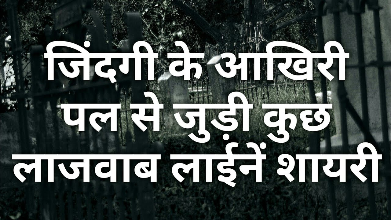 You are currently viewing Last moment of life Inspirational and heart touching Quotes Status Shayari