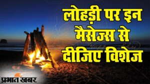 Read more about the article Lohiri 2021: See Video For Wishes, Quotes & Viral Messages For Lohri 2021   Prabhat Khabar