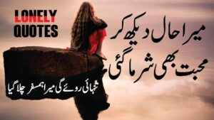 Read more about the article Lonely Quotes    Feeling Alone [Quotes In Urdu Hindi ]    Lonely Quotes About Life