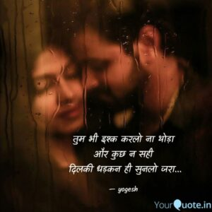 Read more about the article Love quotes shayri