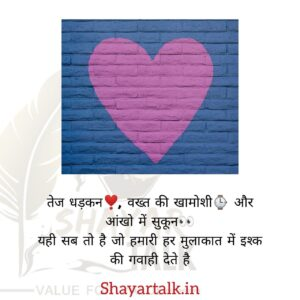 Read more about the article Love shayari for girlfriend in hindi
