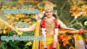 Read more about the article Mahabharatham Malayalam Serial Lord Krishna Morals | Motivational Quotes | Positive Quotes |