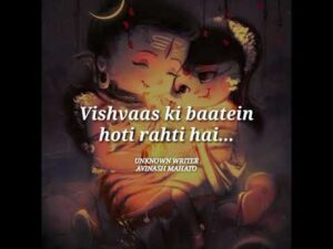 Read more about the article Mahadev #shorts #love #viral