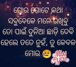 Read more about the article #😢Miss You…😔ମୋର ଗୋଟେ କଥା ସବୁବେଳେ ମନେ ରଖୁ ତୋ ପାଇଁ ଦୁନ😢Miss You…😔 By ♥️҉⃟𒃯♥️⃢҉🇸𝙬𝙚𝙚𝙩🇸𝙤𝙣𝙖⃝𒀗 on ShareChat – WAStickerApp, Status, Video