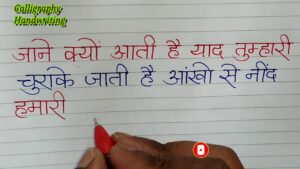 Read more about the article 💕💘Miss You Shayari || ❤️💚Hindi Love Shayari || Best Love Thought ||By Calligraphy Handwriting