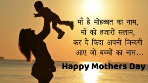 Read more about the article Mother's Day Quotes in Hindi   हैप्पी मदर्स डे 2021 शायरी   Mother's Day Shayari in Hindi