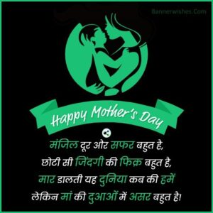 Read more about the article Mother's Day Wishes Messages Quotes Status in Hindi Image 2021 – Banner Wishes