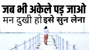 Read more about the article Motivational speech Hindi video   Heartbreak quotes   inspirational quotes    New Life