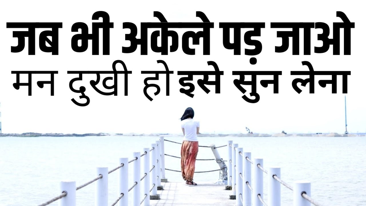 You are currently viewing Motivational speech Hindi video   Heartbreak quotes   inspirational quotes    New Life