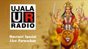 Read more about the article NAVRATAN UJALA RADIO – LIVE PARVACHAN