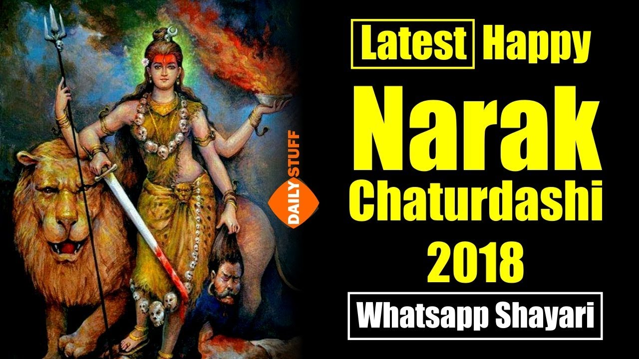 You are currently viewing Narak Chaturdashi 2018 Latest Status for Whatsapp, Facebook & Instagram