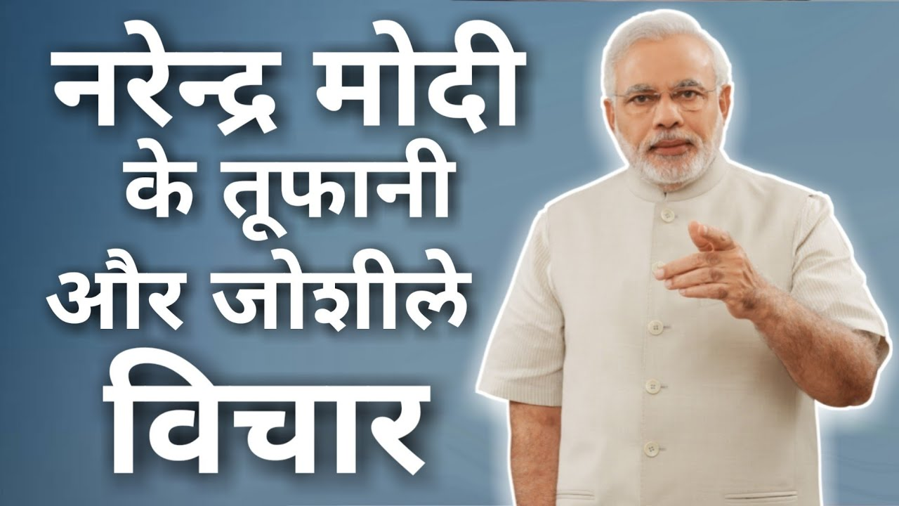 You are currently viewing Narendra Modi Motivational Quotes Hindi   Narendra modi Speech for youth