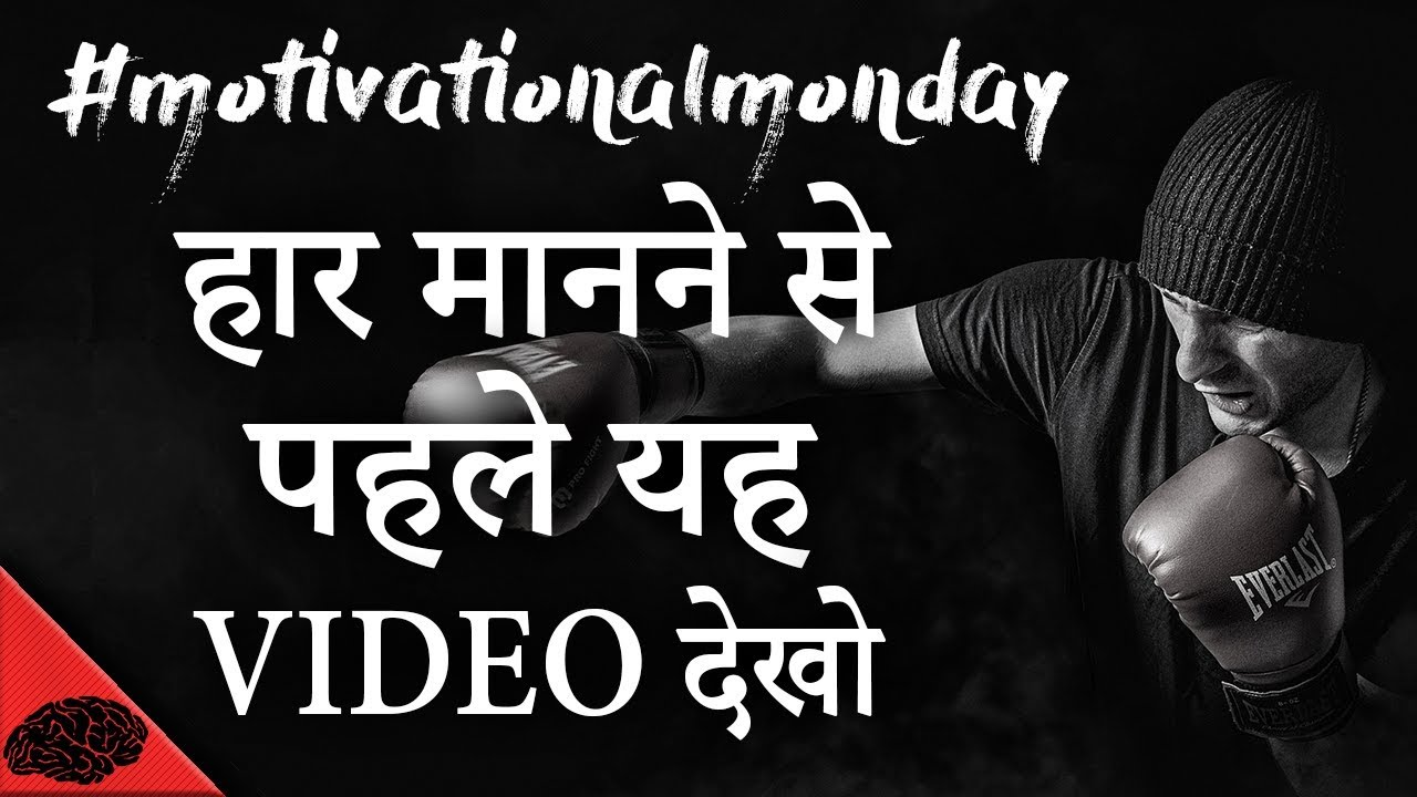 You are currently viewing Never Give Up Motivational Video in Hindi   Motivational Monday by Lifegyan
