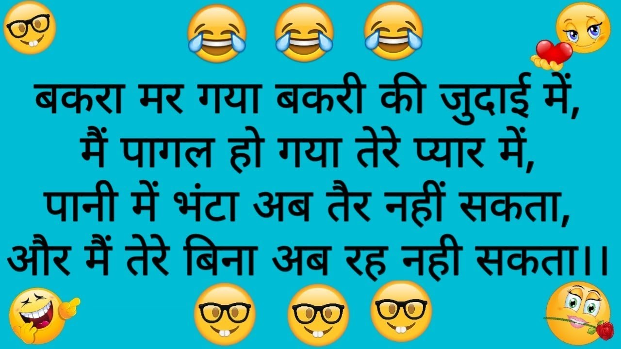 You are currently viewing New Funny shayari   Funny Shayaris in hindi   funny shayari for lovers  