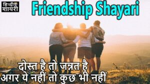 Read more about the article New Year Friendship shayari 2019 दोस्ती शायरी