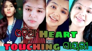 Read more about the article New odia heart teaching shayari video,, new odia love heart teaching shayari video, new odia video🙏