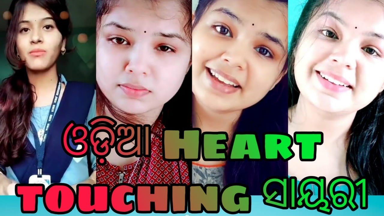 You are currently viewing New odia heart teaching shayari video,, new odia love heart teaching shayari video, new odia video🙏
