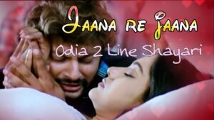 Read more about the article Odia Heart Touching 2 Line Shayari | with odia Sad song | jaana re jaana | Open Ur Heart