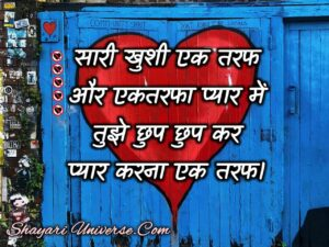 Read more about the article One sided love images in hindi