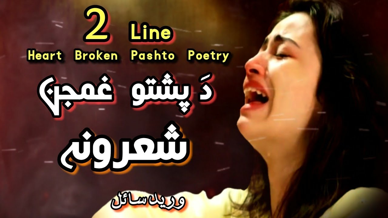 You are currently viewing Pashto Two Line Shayari   2 Line Pashto Poetry   Sad Pashto New Shayari   Wareed Sayil