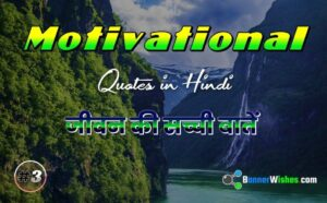Read more about the article Perfect Motivational Quotes For Life In Hindi | Suvichar