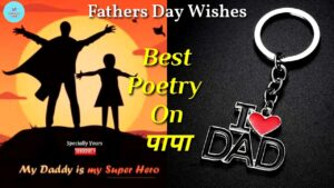 Read more about the article Pita Par Kavita / Poetry On Father In Hindi / पिता पर शायरी / पिताजी पर कविता / Fathers Day Poetry