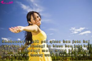 Read more about the article Piyar, Muhabbat Shayari With Piyar Muhabbat Shayari Images