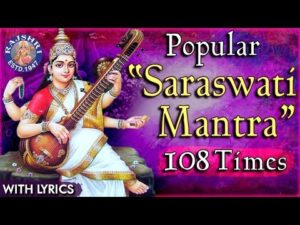 Read more about the article Popular Saraswati Mantra With Lyrics 108 Times   सरस्वती मंत्र   Mantra For Studies & Knowledge