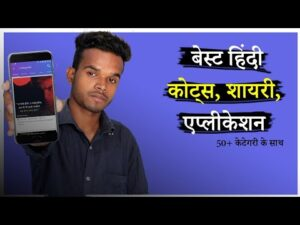 Read more about the article Quotes Lover : Best Hindi Quotes, Shayari Application 2019