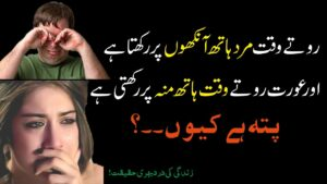 Read more about the article Sad Quotations About Life  Urdu Quotes  Life-Changing Urdu Quotes Hindi Sad Quotes  Love Sad Quotes