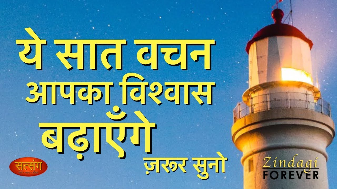 You are currently viewing Seven Bible Verses to Increase your Faith HINDI   #Zindagi #Prarthana