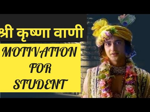 Shri Krishna Vani Motivation Vedio for Students।How to concentrate on study ?