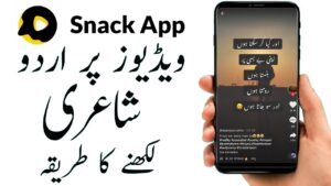 Read more about the article Snack Video par urdu likhne ka tarika | Snack Video par urdu shayari likhne ka tarika Tutorial