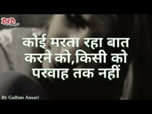Read more about the article Some emotional shayari | Mobile related | हिंदी शायरी