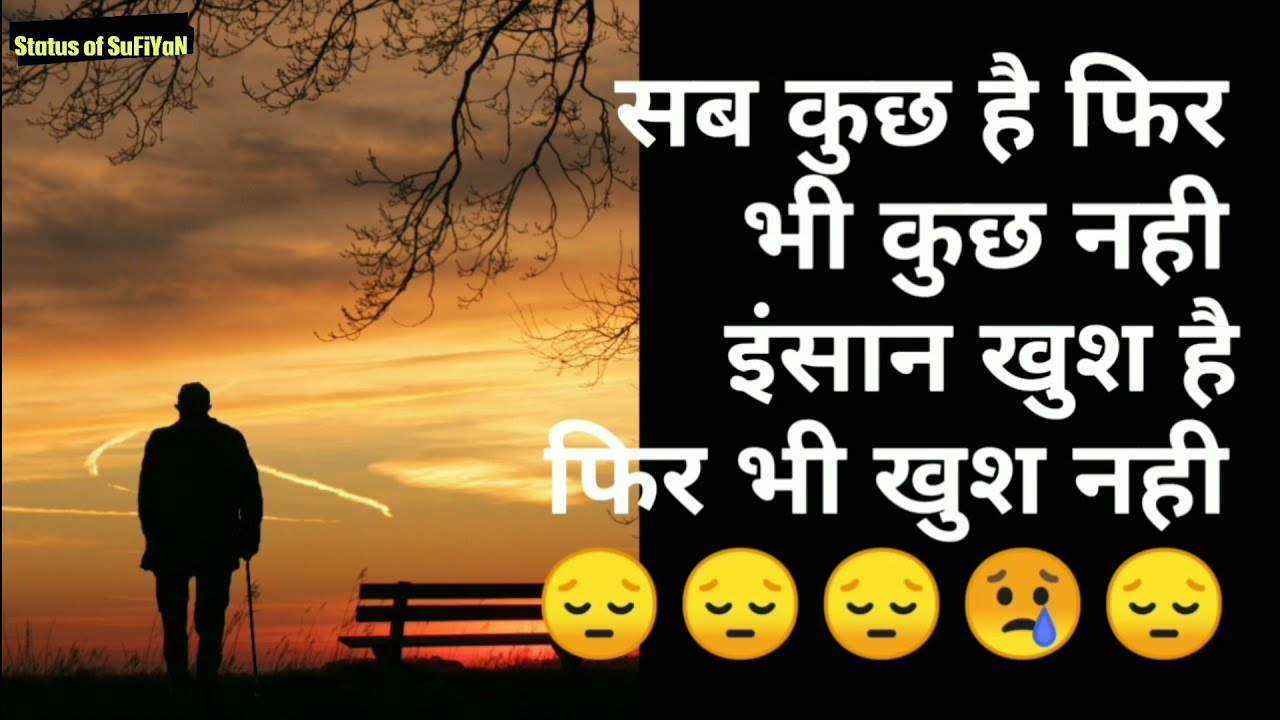 You are currently viewing Sunday #78 Happiness, Crying, Life,  Time Shayari Status Quotes