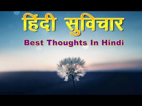You are currently viewing Suvichar   हिंदी सुविचार   अनमोल वचन   Best Thoughts for life   Quotes In Hindi