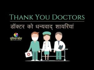 Read more about the article Thank You Doctors Status || डॉक्टर पर शायरी || Doctor Shayari in Hindi