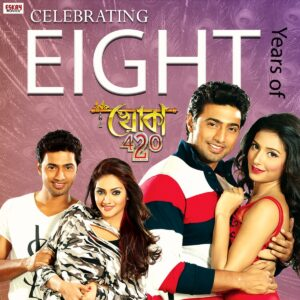 Read more about the article The iconic triangle love story #Khoka420 completes 8 years today!  Celebrating #