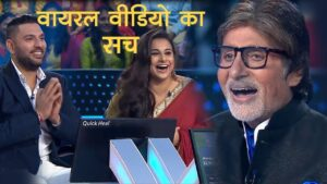 Read more about the article The truth of viral video of KBC   Amitabh Bachchan   KBC   Vidhya balan   Yuvraj singh