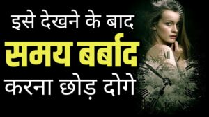 Read more about the article Time Management In Hindi   How To Manage Time   Best Motivational speech video New Life motivation