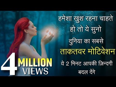 You are currently viewing Tips to stay happy forever –  Motivational video in hindi by mann ki aawaz