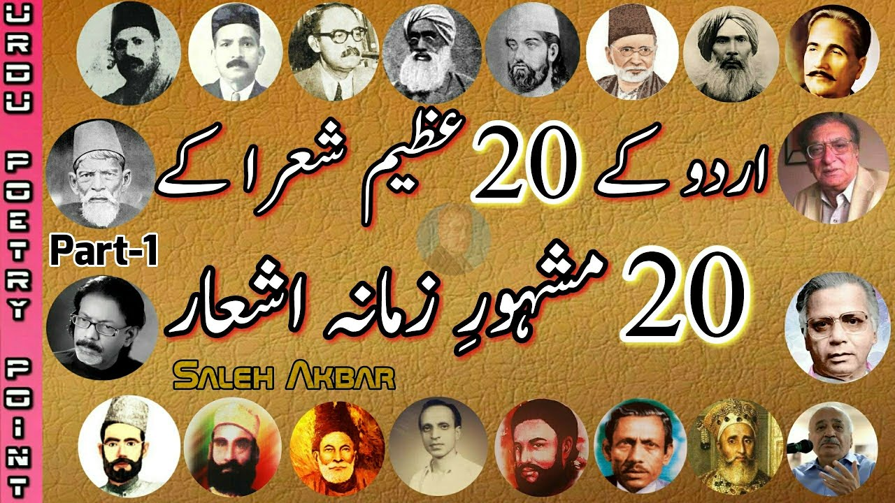 You are currently viewing Two Line Best Urdu Poetry Collection By Famous Poets   2 Line Shayari Of Famous Poets   Saleh Akbar