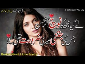 Read more about the article Two Line Broken Heart Poetry New 2020 Sad Poetry Urdu Hindi Shyari 2 Line New Poetry Fk Poetry